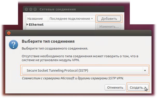 Ubuntu Настройка Vpn