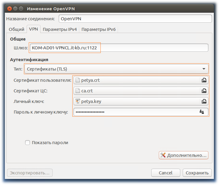 Настройка VPN-подключения по протоколу OpenVPN на компьютере