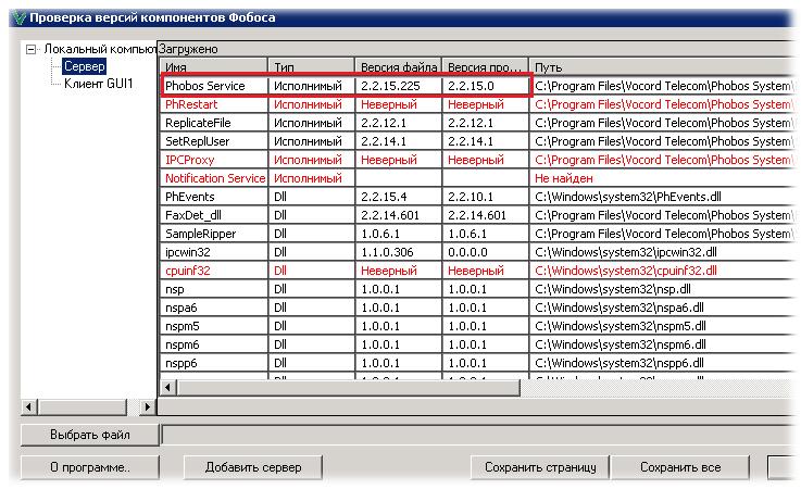 Обновление экземпляра Microsoft SQL Server серверной части